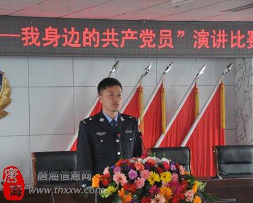 """唐海县公安局举行""""党徽在岗位上闪光——我身边的共产"""